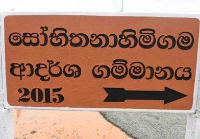 """""""Sri Sobhitha Nahimigama"""" declared open to Public"""