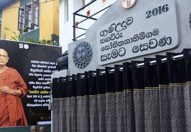"""""""Sangaviru Sobhitha Nahimigama"""" declared open to Public"""