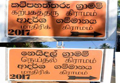 """""""Katpattarugramam"""" and """"Neidalgramam"""" declared open to Public"""