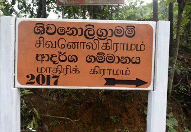 """""""Shivanoligramam"""" declared open to Public"""